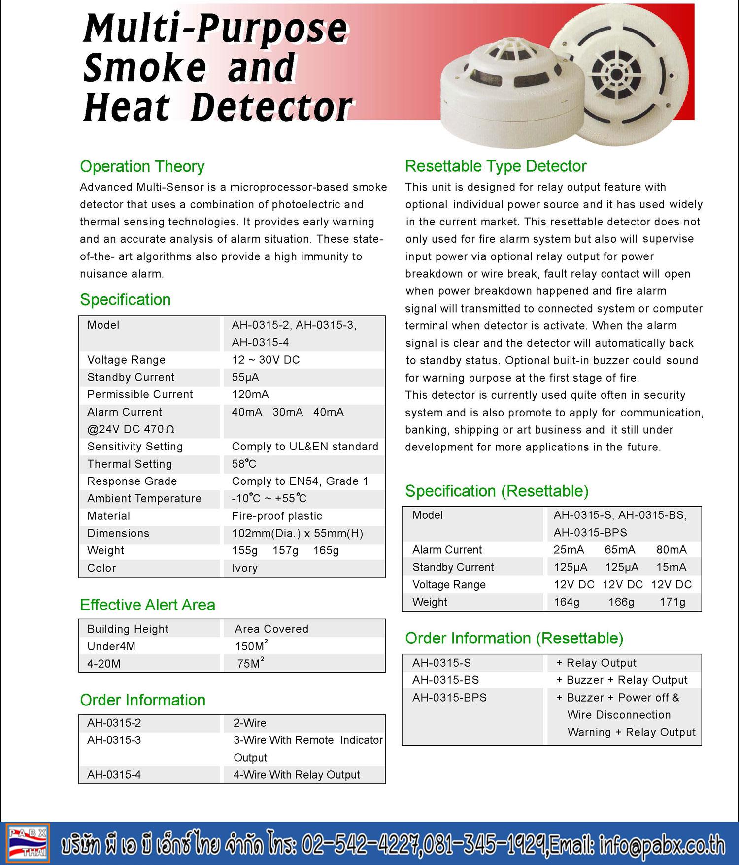 ตัวจับควันไฟ และ ตัวจับความร้อน Combination Smoke and Heat Detector ยี่ห้อ CEMEN รุ่น AH-0315