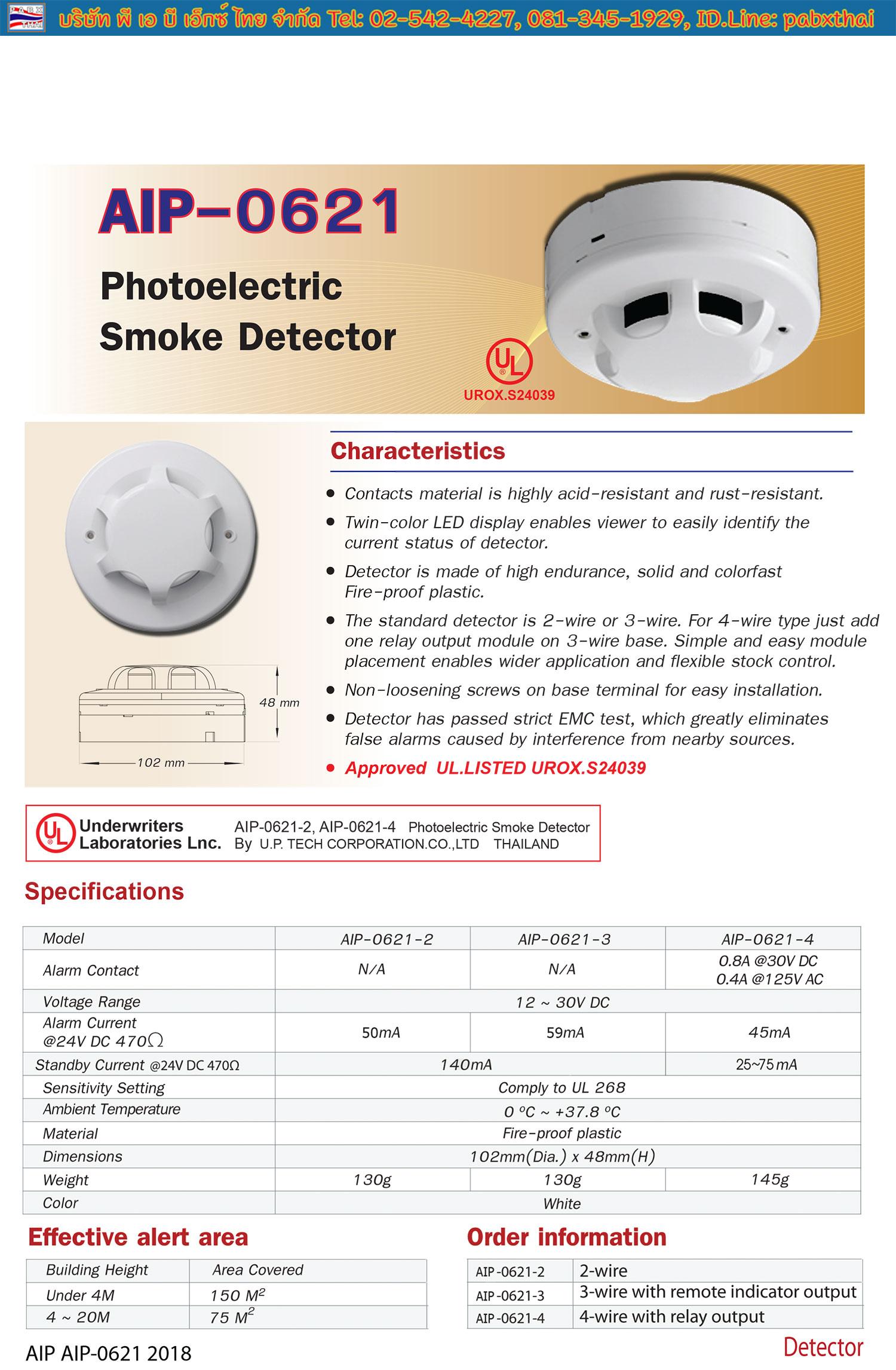 Smoke Detector CEMEN รุ่น AIP-0621 อุปกรณ์ตรวจจับควันไฟ