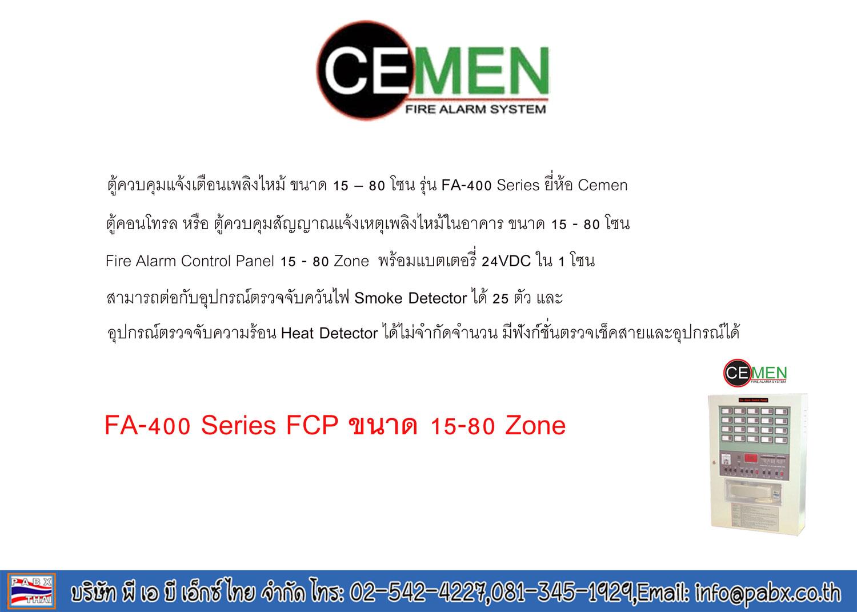 ตู้ควบคุมแจ้งเตือนเพลิงไหม้ ขนาด 15 – 80 โซน รุ่น FA-400 Series ยี่ห้อ Cemen