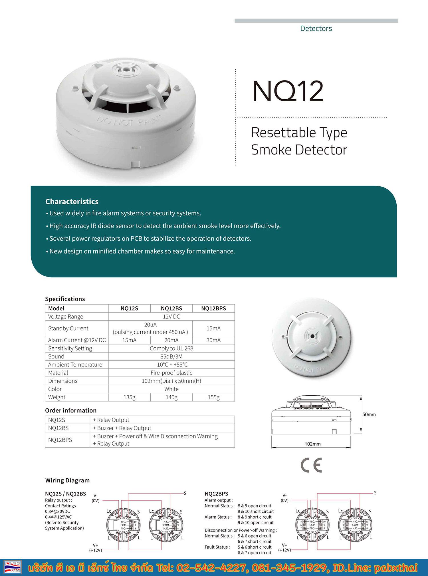 Smoke Detector CEMEN รุ่น NQ12  อุปกรณ์ตรวจจับควันไฟ