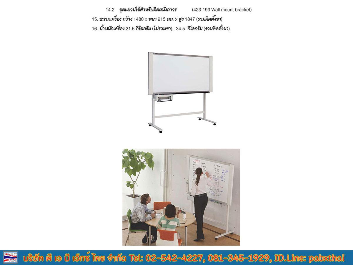 Plus K-10W  Electronic Copyboard Board กระดานอิเล็กทรอนิกส์อัจฉริยะ กระดานนำเสนองานพรีเซ้นต์ ผ่านปริ๊นเตอร์ Fax Thermal Printer