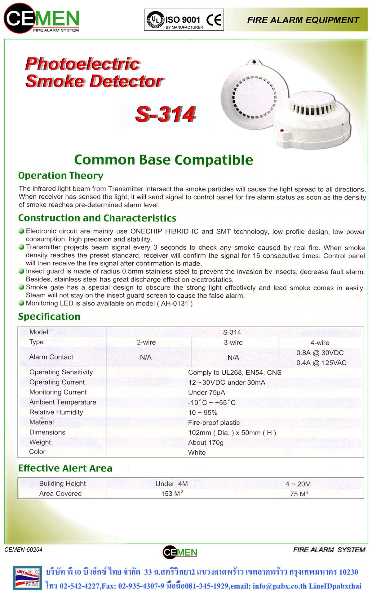 Smoke Detector CEMEN S-314 อุปกรณ์ตรวจจับควันไฟ สินค้าพร้อมส่ง/ราคาขายส่ง
