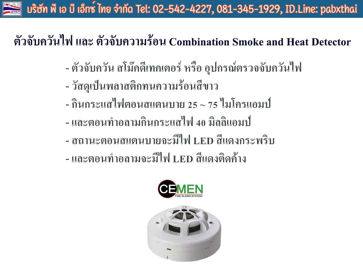 ตัวจับควันไฟ และ ตัวจับความร้อน Combination Smoke and Heat Detector ยี่ห้อ CEMEN รุ่นS-320