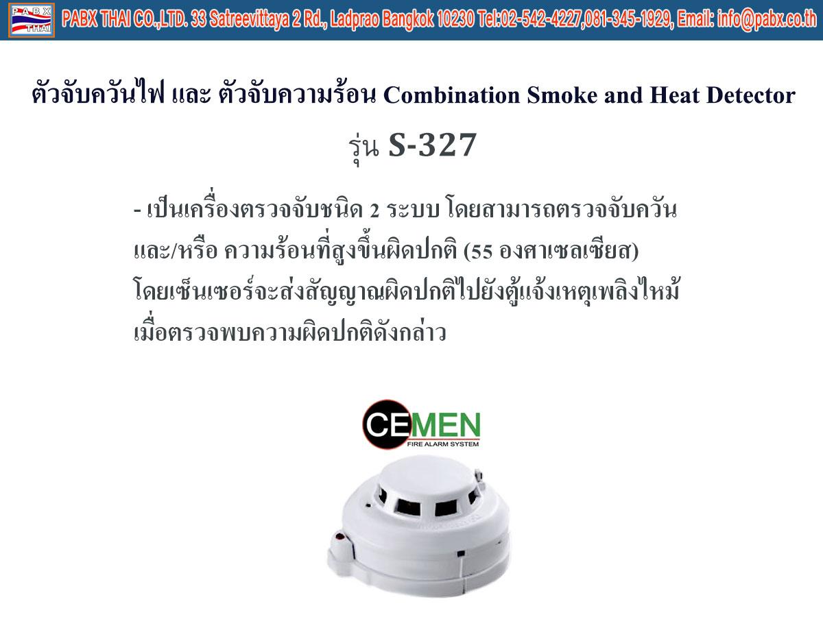 ตัวจับควันไฟ และ ตัวจับความร้อน Combination Smoke and Heat Detector ยี่ห้อ CEMEN รุ่นS-327