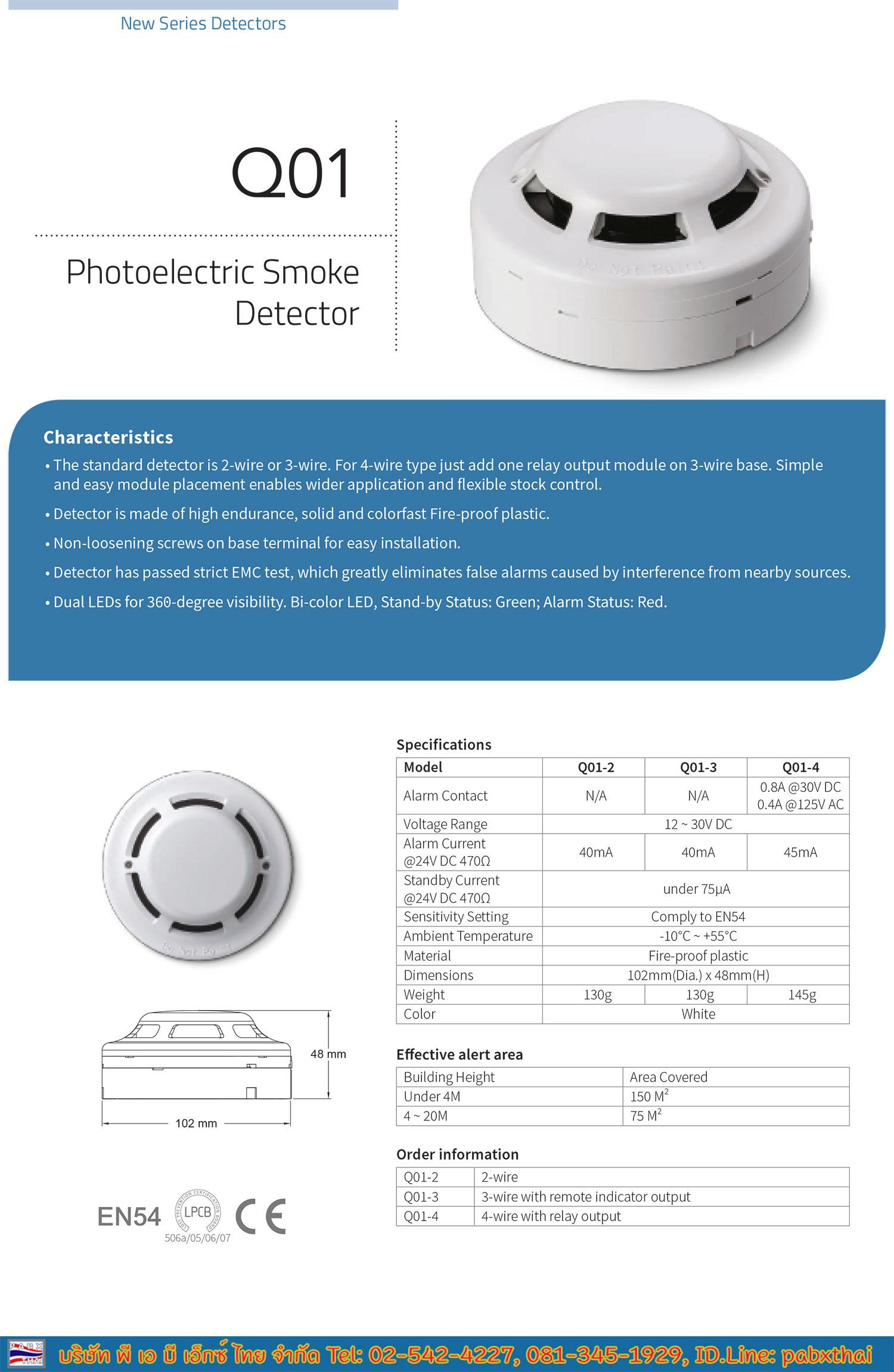 Smoke Detector CEMEN รุ่น Q01 อุปกรณ์ตรวจจับควันไฟ
